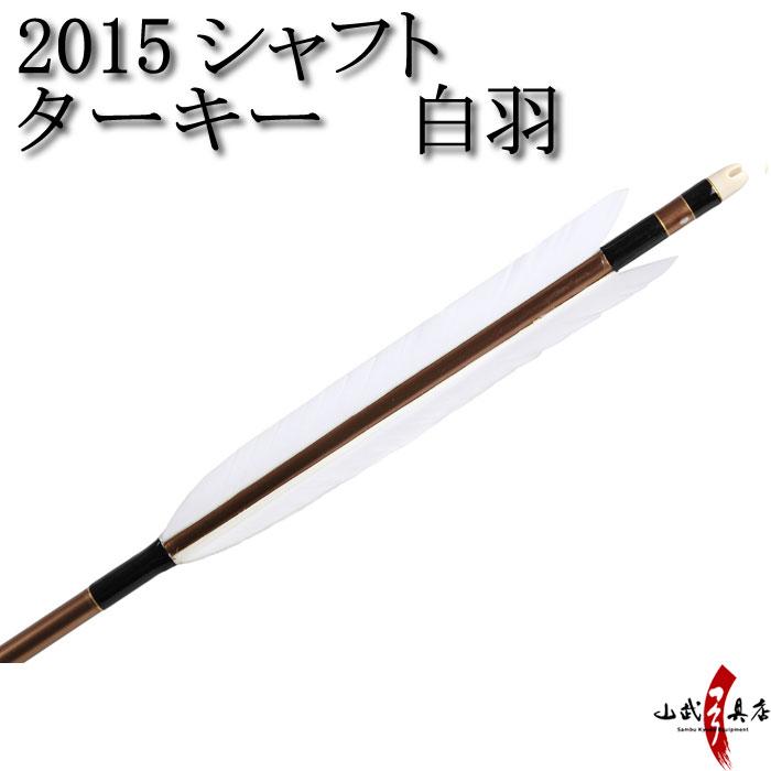 ターキー 白羽 2015シャフト 6本組 【D-1698】【ラッキーシール対応】