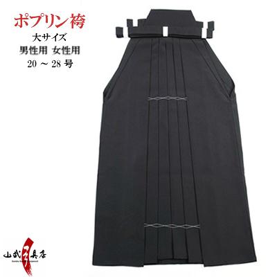 射箭袴府綢大第 20-28 號 ◆