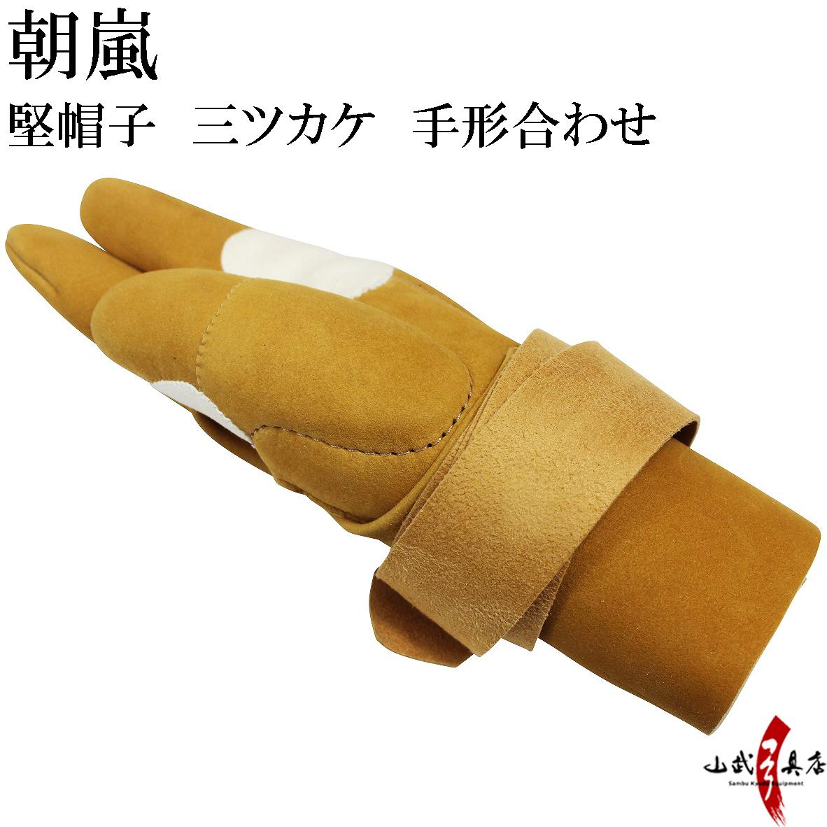 朝嵐 堅帽子 三ツカケ手形合わせ弓具 ユガケ 三つがけ 商品番号J-170