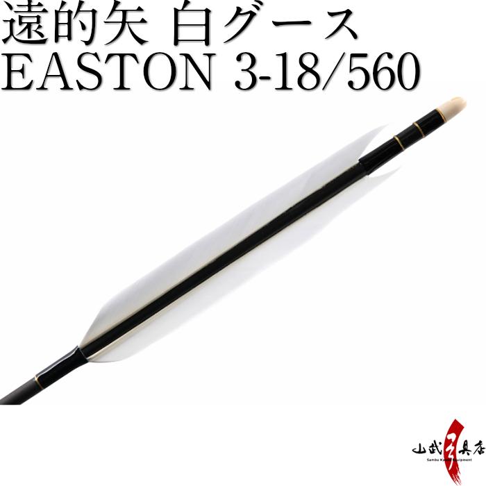 【弓道】【矢】【D-1083】遠的矢 白グース EASTON 3-18/560 6本組