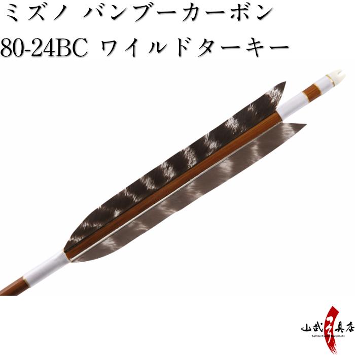 弓道 矢 ミズノ バンブーカーボンワイルドターキーSST80-24BC 6本組 ハギ糸白直径8.0mm 推奨弓力 13kg~18kg商品番号D-1090 mizuno山武弓具店 送料無料