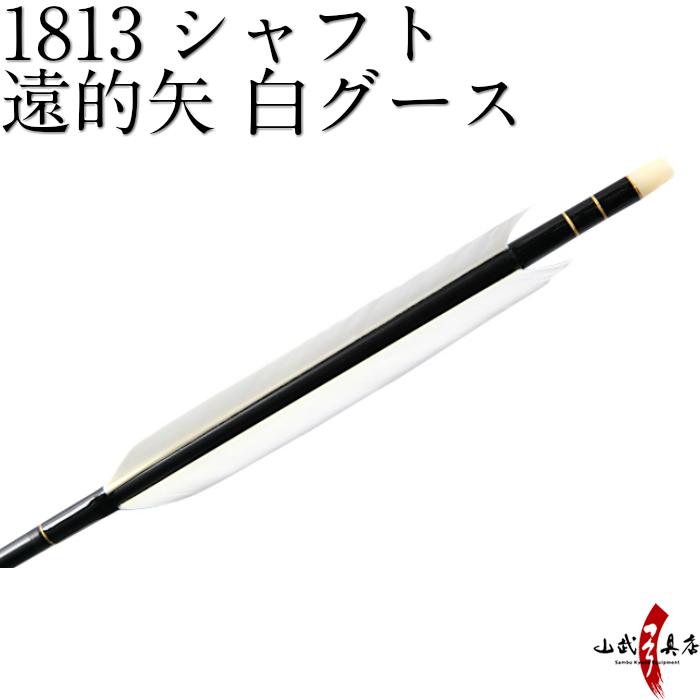 【弓道】【矢】【D-1153】遠的矢 白グース 1813シャフト 6本組【弓道用ジュラ矢】