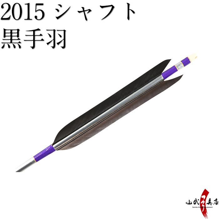【弓道】【矢】【D-1335】黒手羽 2015シャフト 6本組【弓道用ジュラ矢】◆【02P23Sep15】 【ラッキーシール対応】