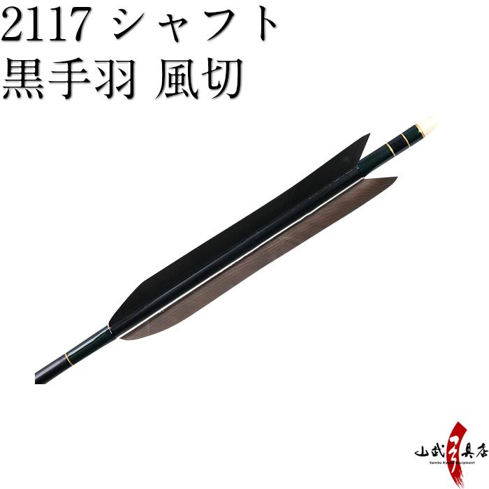 【弓道】【矢】【D-1354】黒手羽 風切 2117シャフト 6本組【弓道用ジュラ矢】 【ラッキーシール対応】