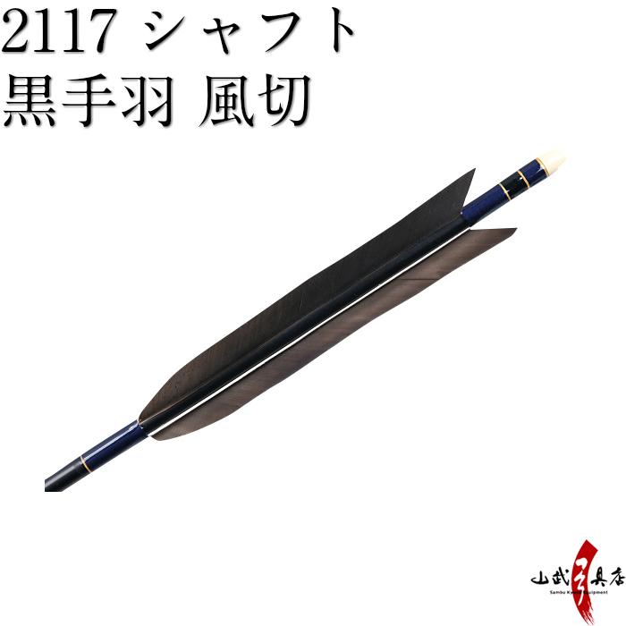 【弓道】【矢】【D-1357】黒手羽 風切 2117シャフト 6本組【弓道用ジュラ矢】