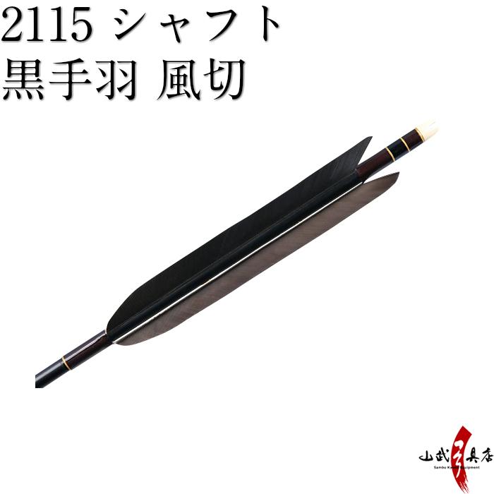 【弓道】【矢】【D-1361】黒手羽 風切 2115シャフト 6本組【弓道用ジュラ矢】 【ラッキーシール対応】