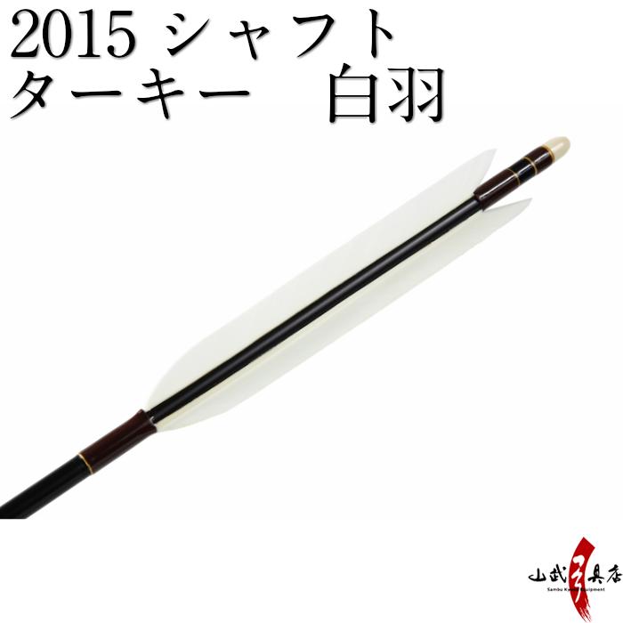 ターキー白羽 2015シャフト 6本組 【D-1631】