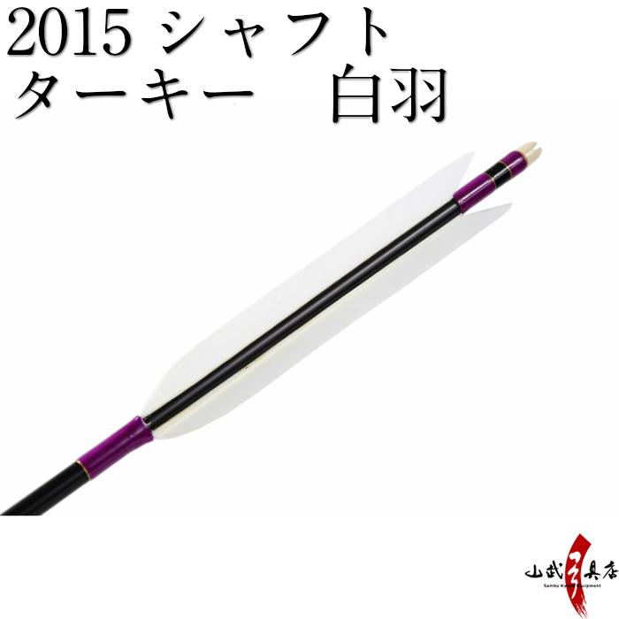 ターキー白羽 2015シャフト 6本組 【D-1633】