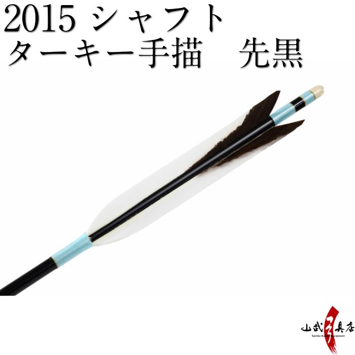ターキー手描 先黒 2015シャフト 6本組 【D-1643】 【ラッキーシール対応】