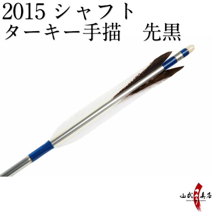 ターキー手描 先黒 2015シャフト 6本組 【D-1644】 【ラッキーシール対応】
