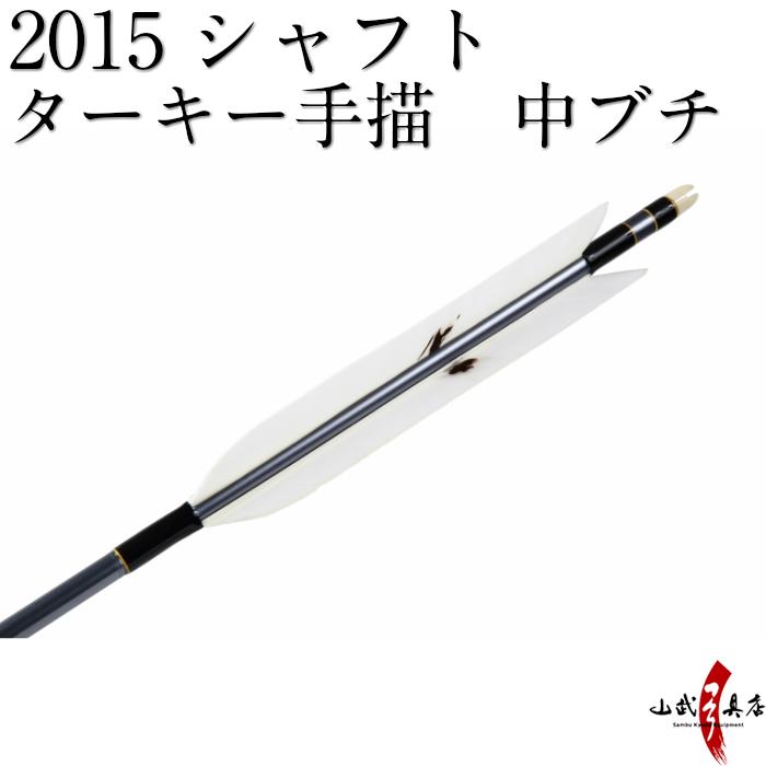 ターキー手描 中ブチ 2015シャフト 6本組 【D-1648】 【ラッキーシール対応】