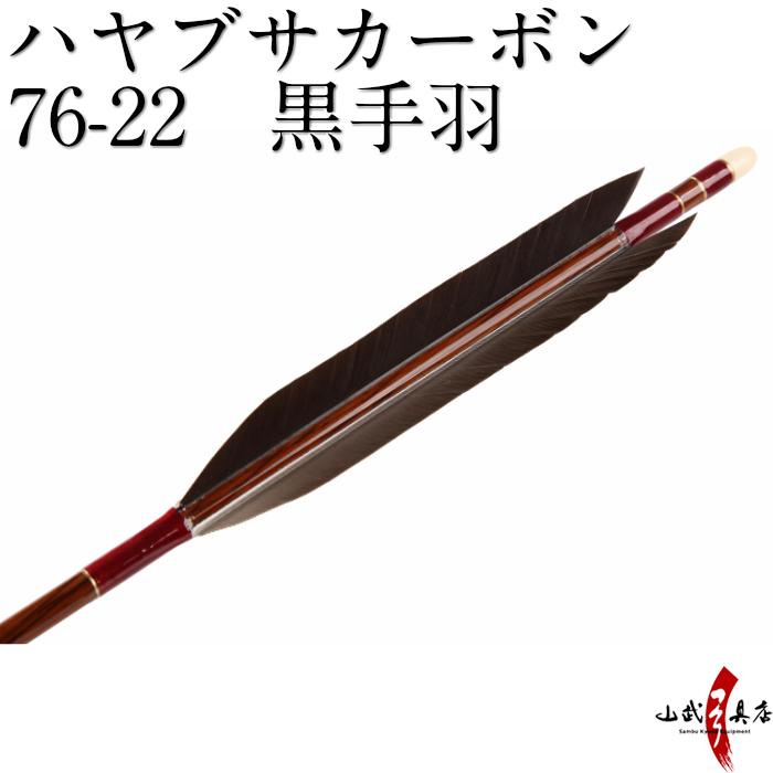 ハヤブサカーボン 黒手羽 76-22近的 推奨弓力 10~14kg 直径7.6mm 送料無料 弓道 矢 カーボン矢