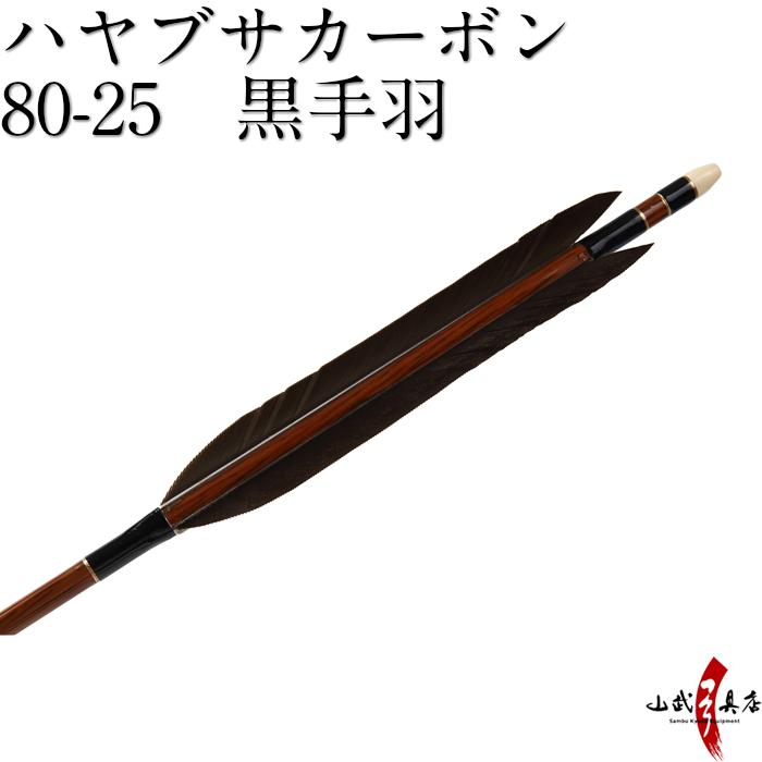 弓道 矢 ハヤブサカーボン 80-25 黒手羽 6本組  商品番号D-1659 山武弓具店 送料無料