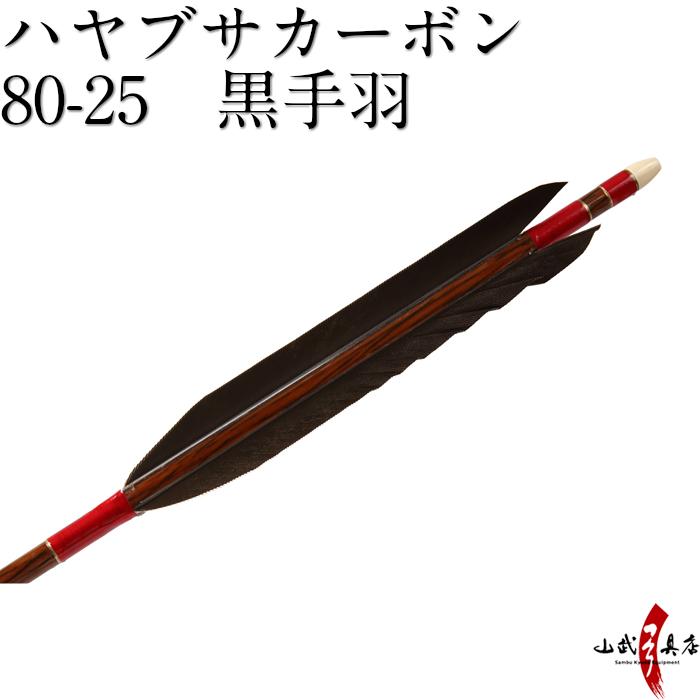 弓道 矢 ハヤブサカーボン80-25 黒手羽 6本組商品番号D-1660山武弓具店 送料無料