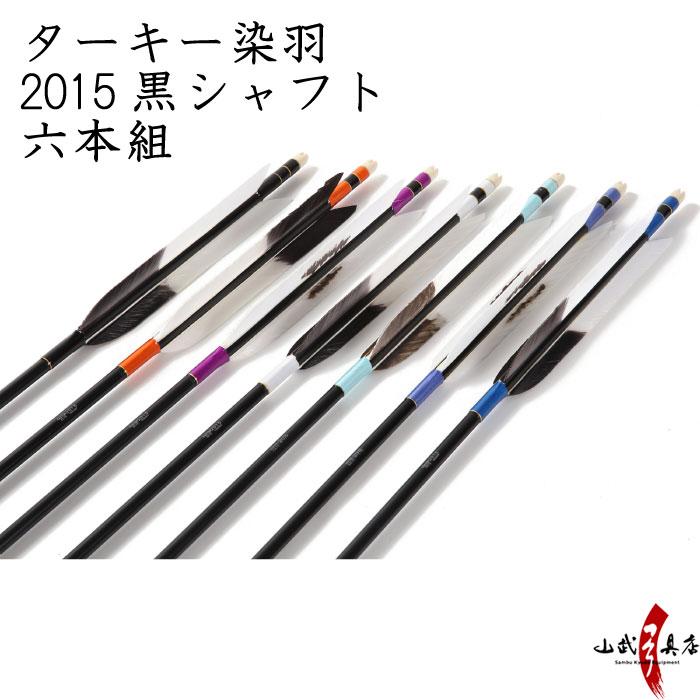 ターキー 染羽 2015 黒シャフト 6本組 【D-1700】【ラッキーシール対応】【一点限り】