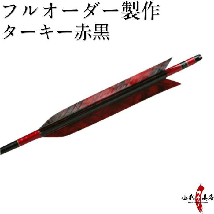 弓道 矢 フルオーダー製作 ターキー赤黒 6本組(イーストンシャフト1913 2014 2015)o-007