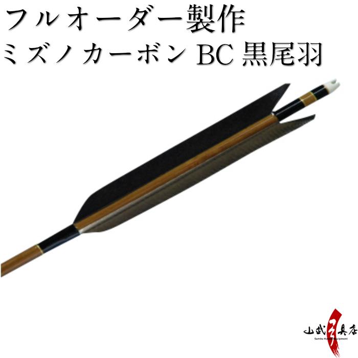 弓道 矢 フルオーダー製作 カーボン 黒尾羽 6本組(ミズノSST75-20BC・SST80-24BC・SST83-26BC)o-055