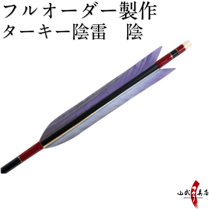 弓道 矢 フルオーダー製作 ターキー陰雷 陰 6本組(イーストンシャフト1913 2014 2015)o-083