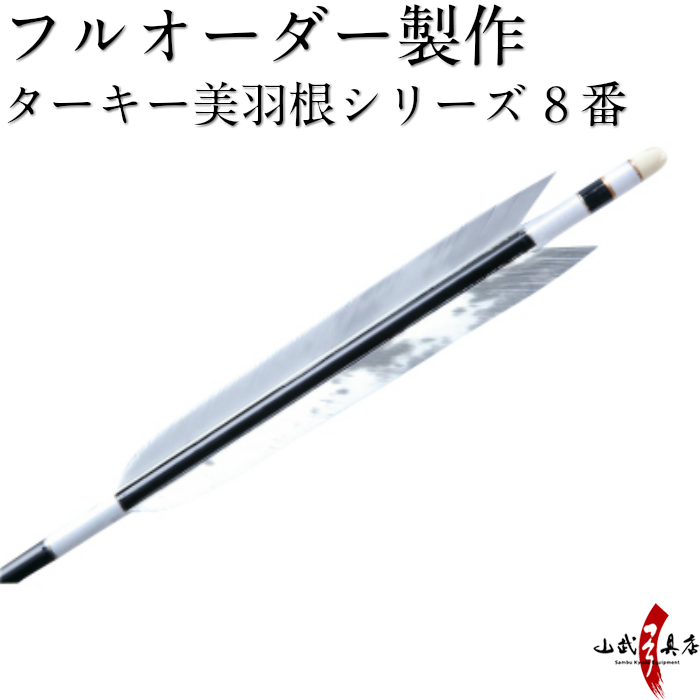 弓道 矢 フルオーダー製作 ターキー 美羽根シリーズ 8番 6本組(イーストンシャフト1913 2014 2015)o-148