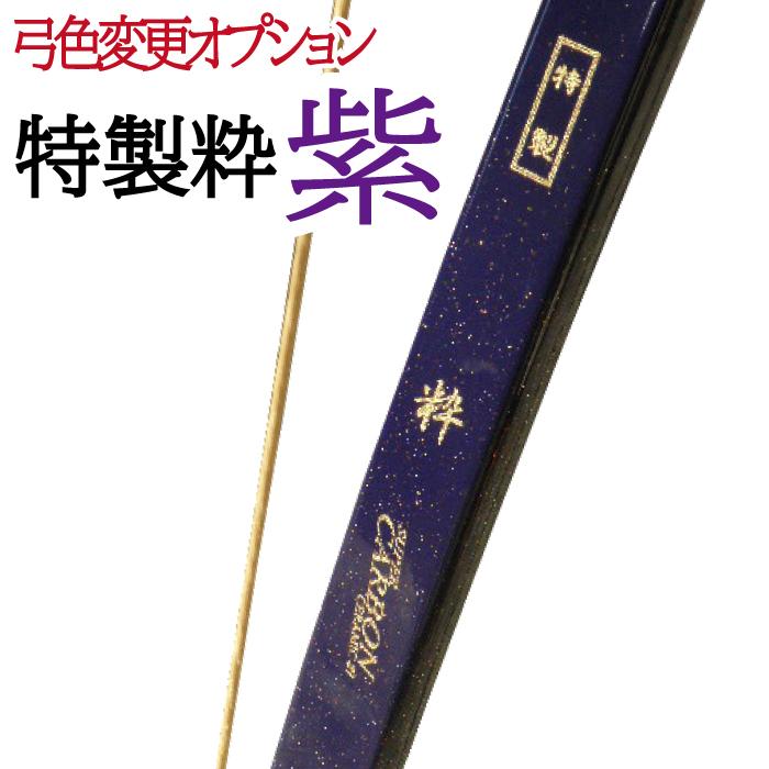 有料オプション  【特製粋専用】弓色 紫(パープル)へ変更