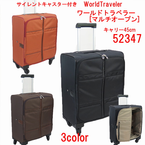WorldTraveler[ワールドトラベラー・マルチオープン]キャリーケース(45cm)52347