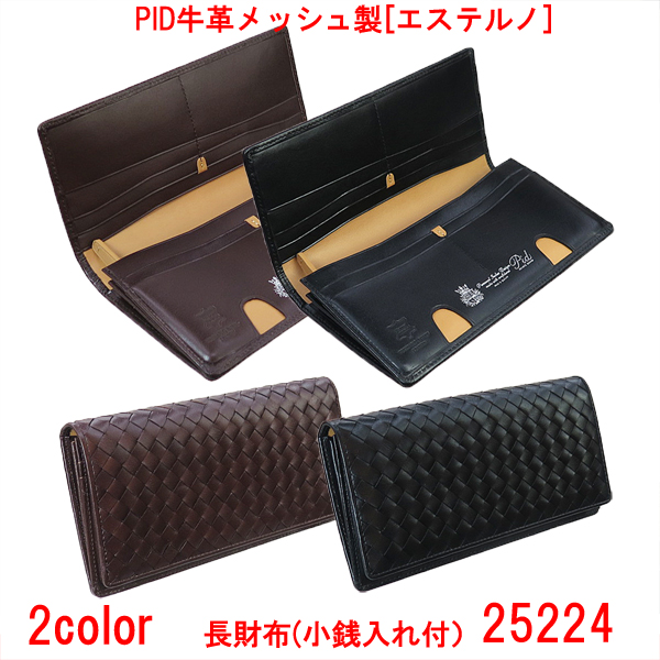 PID牛革メッシュ製[エステルノ]長財布(小銭入れあり) [25224]