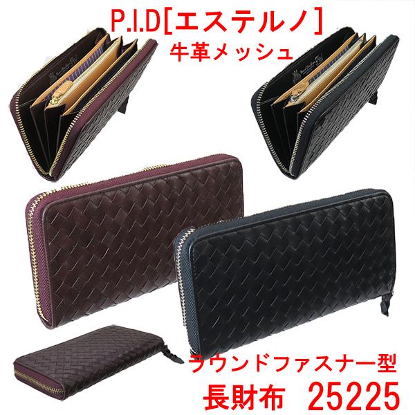 P.I.D[エステルノ] ラウンド・ファスナー型長財布25225【送料・代引料無料】