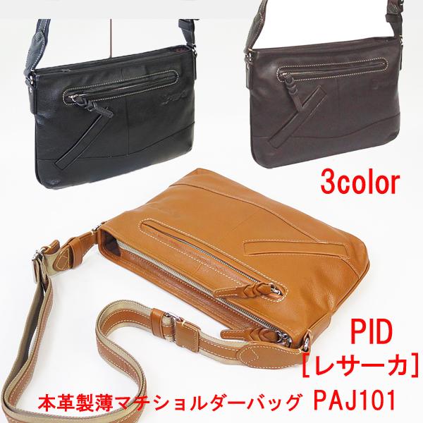 PID [レサーカ]本革製薄マチショルダーバッグPAJ101