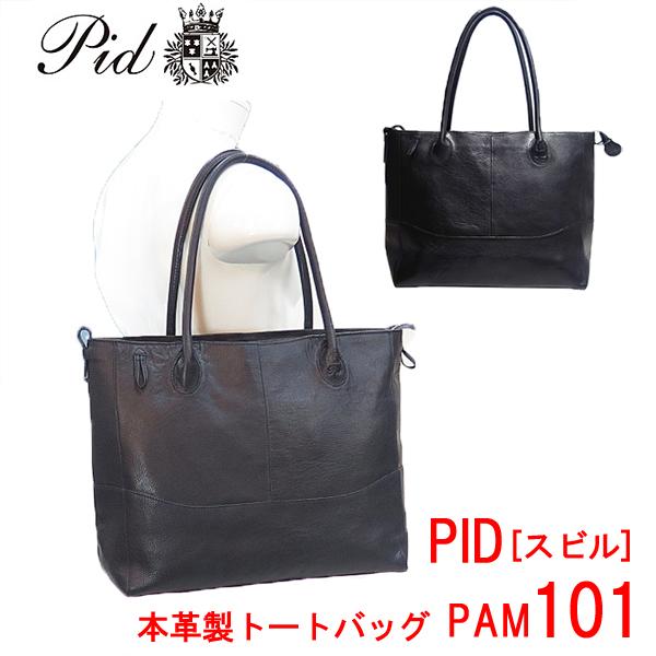 PID [ピーアイディー・スビル] 本革製 トートバッグ PAM101