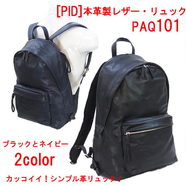ピー・アイ・ディー [PID] 本革製 レザー デイパック リュックサック PAQ101