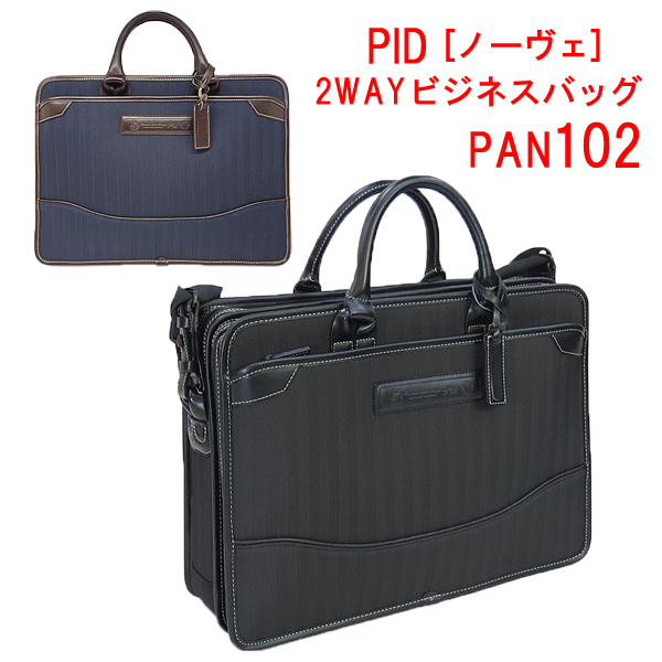PID[ピー・アイ・ディー/ノーヴェ]2WAYビジネスバッグPAN102