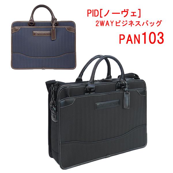 PID [ピー・アイ・ディー/ノーヴェ] 2WAY ビジネスバッグ PAN103