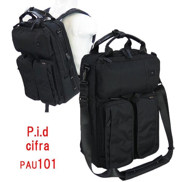 PID cifra[シフラ]3WAY縦型カジュアルビジネスバッグ PAU101