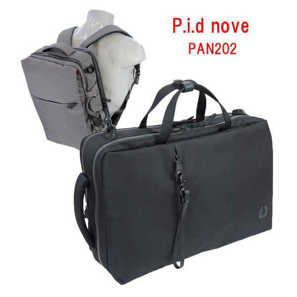 P.i.d nove[ピーアイディー・ノーヴェ] 3Way カジュアルビジネスバッグ PAN202 リュック 書類 斜めがけバッグ ブランド 鞄 かばん カバン バッグ BAG 撥水 速乾性 A4 メンズ レディース ユニセックス プレゼント ギフト 贈り物