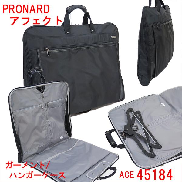 PRONARD [アフェクト]ガーメント(ハンガー)ケース 45148