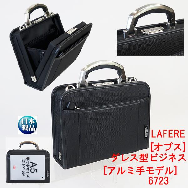 LAFERE ラフェール OPS オプス 小型ダレス型 6723 A5サイズ 口枠型 キーロック付 ソフトアタッシュケース ブリーフ 通勤 書類入れ アルミハンドル 中空糸ナイロン 日本製 男性 メンズバッグ ブラック