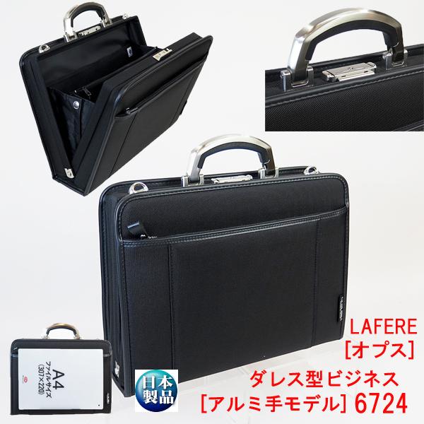 LAFERE ラフェール OPS オプス ダレス型 6724 A4Fサイズ 口枠型 キーロック付 ソフトアタッシュケース ブリーフ 通勤 書類入れ アルミハンドル 中空糸ナイロン 日本製 メンズバッグ ブラック