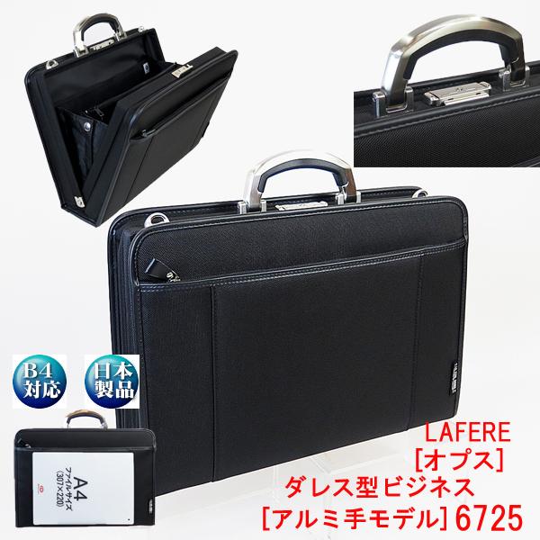 LAFERE ラフェール OPS オプス ダレス型 6725 B4サイズ 口枠型 キーロック付 ソフトアタッシュケース ブリーフ 通勤 書類入れ アルミハンドル 中空糸ナイロン 日本製 メンズバッグ ブラック