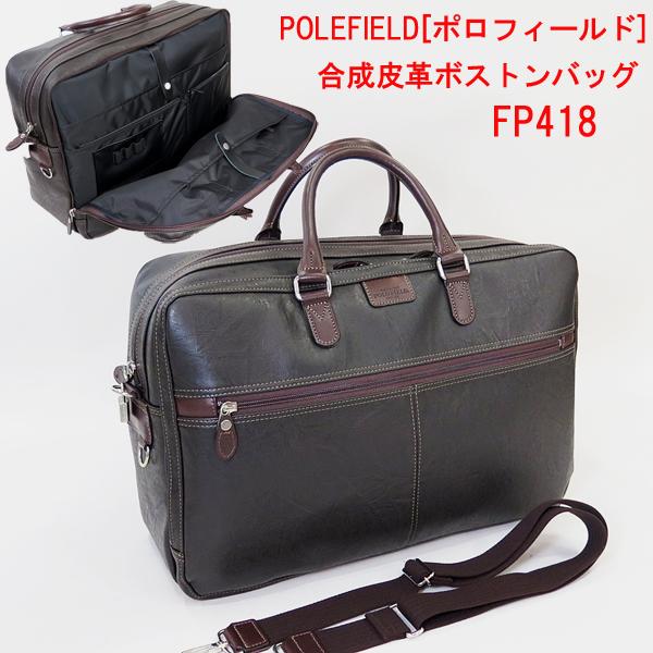 POLEFIELD[ポロフィールド]合成皮革ボストンバッグPF418