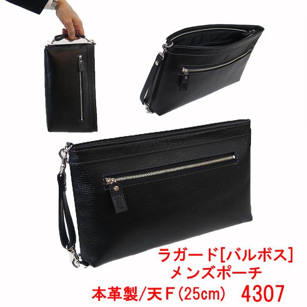 Lugard/ラガード [バルボス] 本革製 セカンドバッグ(25cm) 4307