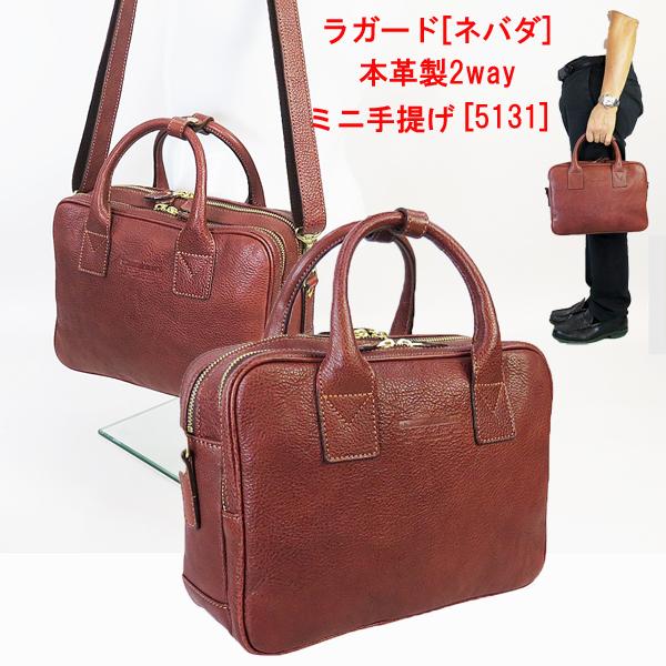 ラガード [ネバダ] 本革製2wayミニ手提げ(2層型) 5131