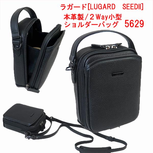 ラガード[LUGARD SEEDII]本革製/ショルダー兼用メンズバッグ[5629]