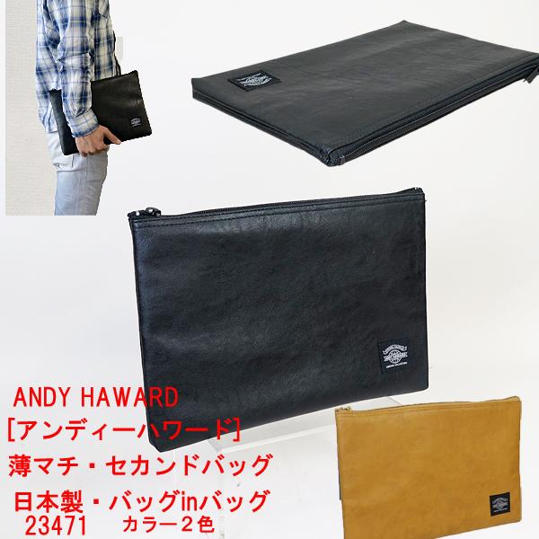 お得セット バッグinバッグ ANDY HAWARD アンディーハワード 注目ブランド 薄マチ セカンドバッグ 23471 豊岡製 バッグインバッグ 集金バッグ メンズ