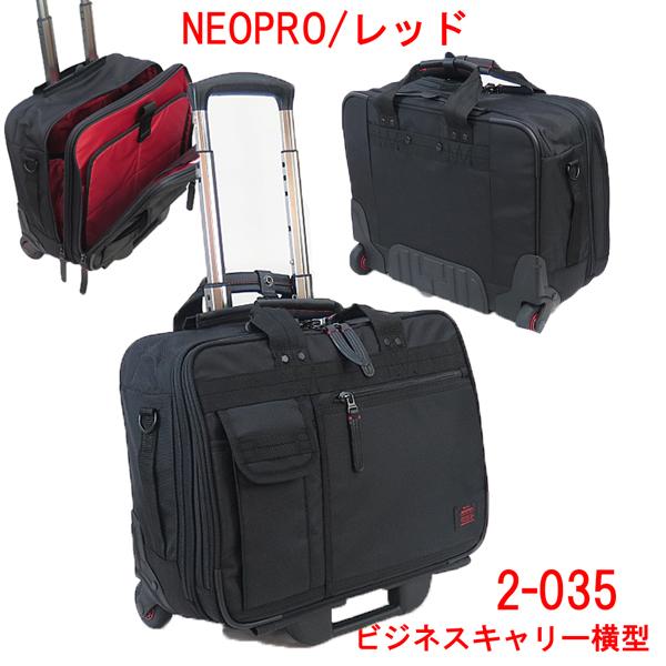 NEOPRO [RED/レッド] ビジネスキャリーバッグ(横型)2-035