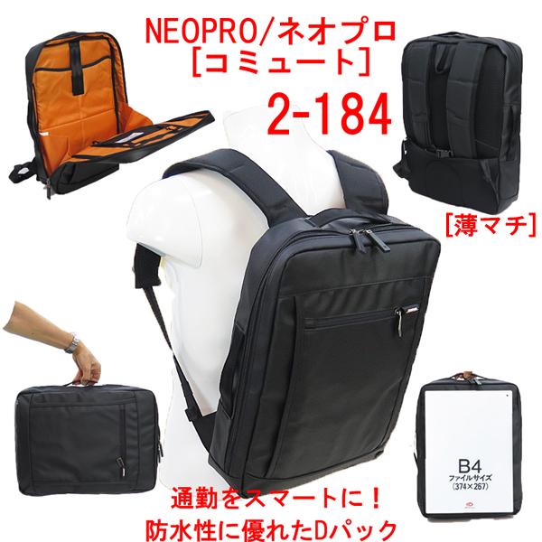 NEOPRO/ネオプロ[コミュート]リュック/ブリーフ2-184【薄マチ・スクエア型】