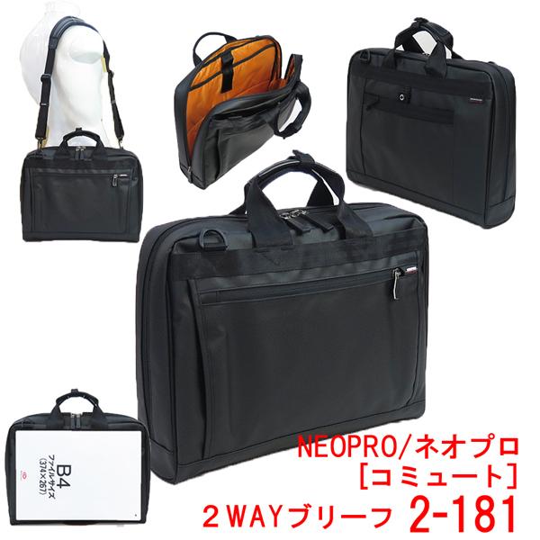 NEOPRO/ネオプロ[コミュート]2WAYブリーフ(ビジネスバッグ)2-181【送料・代引料無料】