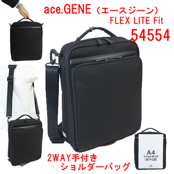 ace.GENE エースジーン FLEX LITE Fit 2WAY手付きショルダーバッグ 54554 手提げ 黒 メンズ 男性 通勤 街歩き 観光 旅行 トラベル A4サイズ 雑誌 タブレット ギフト プレゼント タテ型