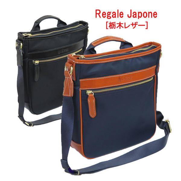 Regale Japone [レガーレ・ジャポネ] ナイロン 栃木レザー 縦型スキニー・ショルダー 7-107