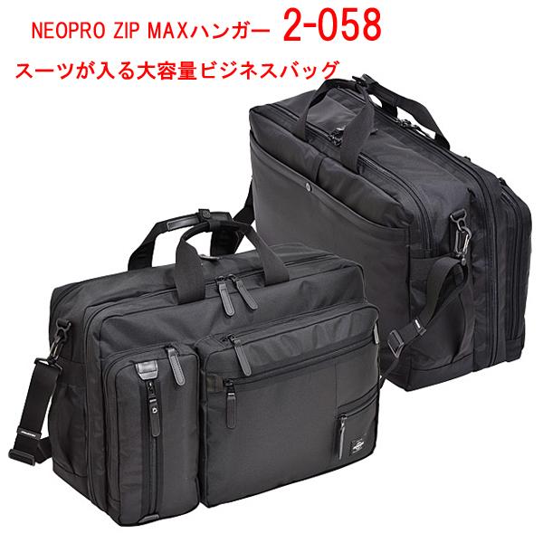NEOPRO ZIP[ネオプロ ジップ]大型ビジネスブリーフ(MAXハンガー)2-058