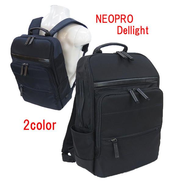 NEOPRO Dellight [ネオプロ・デルライト] リュック 2-784 豊岡鞄 リュック ネオプロ パソコンバッグ ベルト収納 エンドー鞄 ビジネス メンズ 通勤 通学 プレゼント ギフト